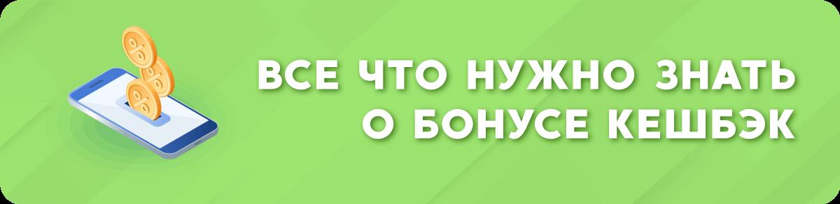 кешбэк
