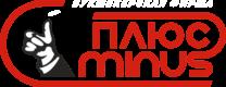 Плюс Минус Беларусь