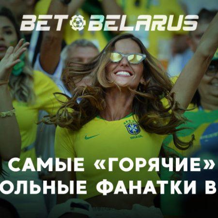 Самые «горячие» футбольные фанатки в мире